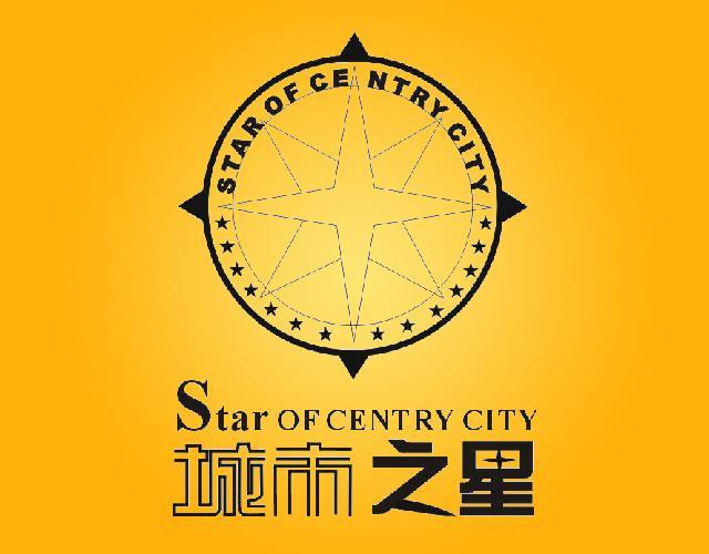 城市之星 STAR OF CENTRY CITY