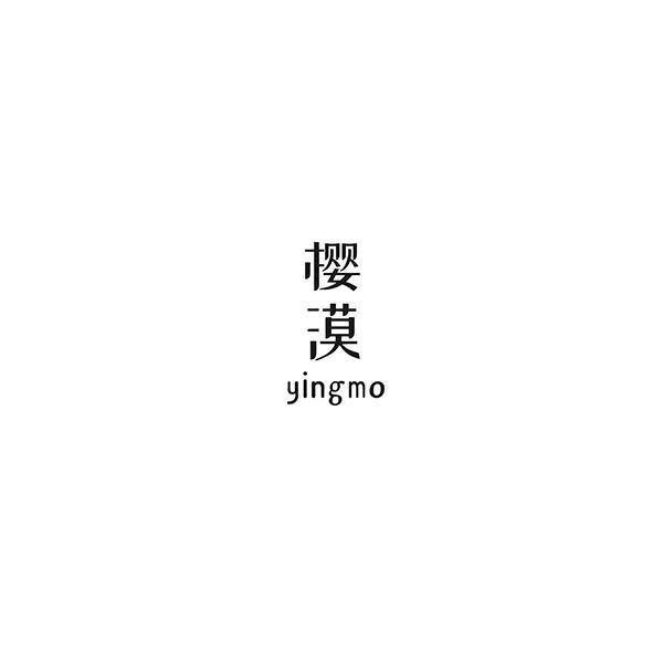 樱漠YINGMO