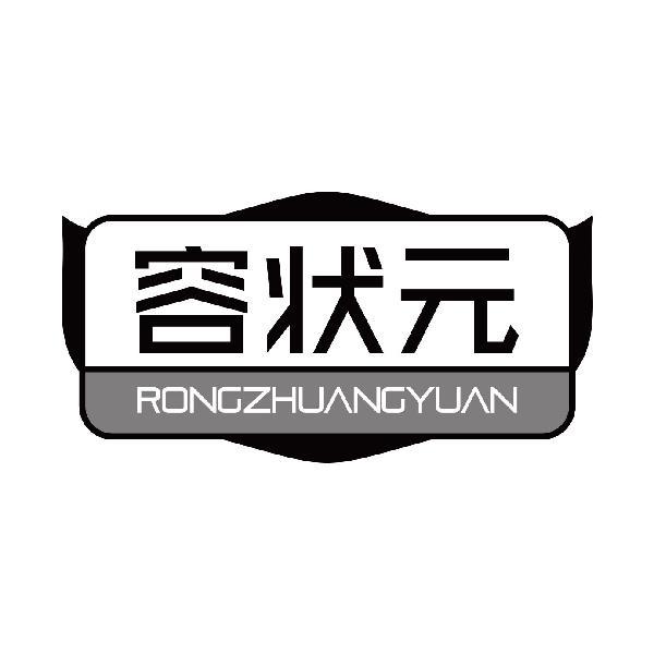 容状元 rongzhuangyuan