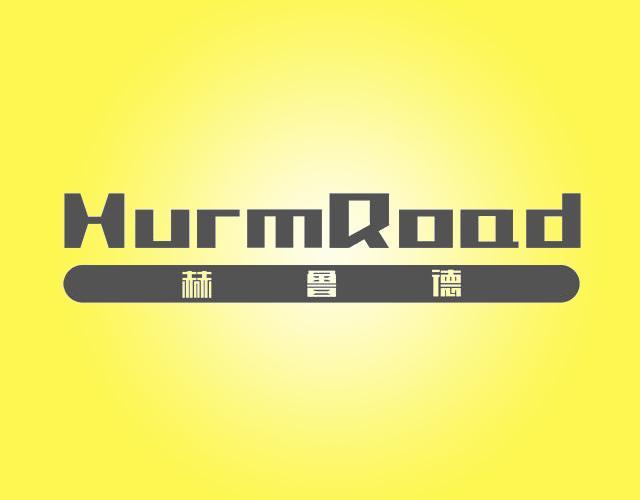 赫鲁德 HURMROAD