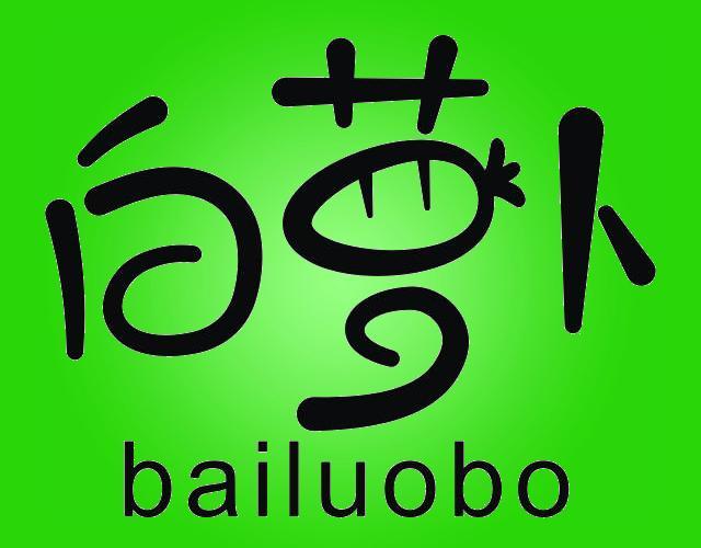 白萝卜BAILUOBO
