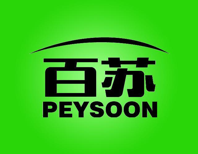 百苏PEYSOON