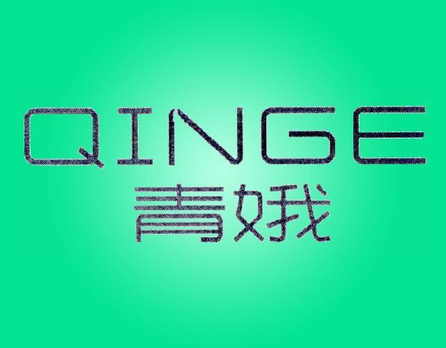 青娥 QINGE
