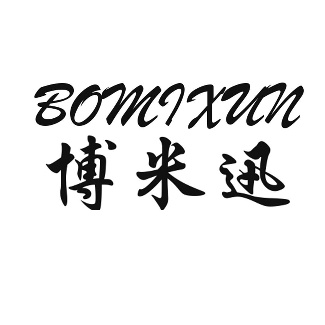 博米迅BOMIXUN