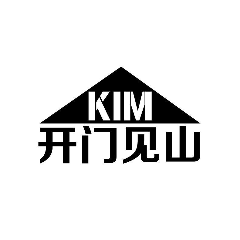 开门见山+KIM