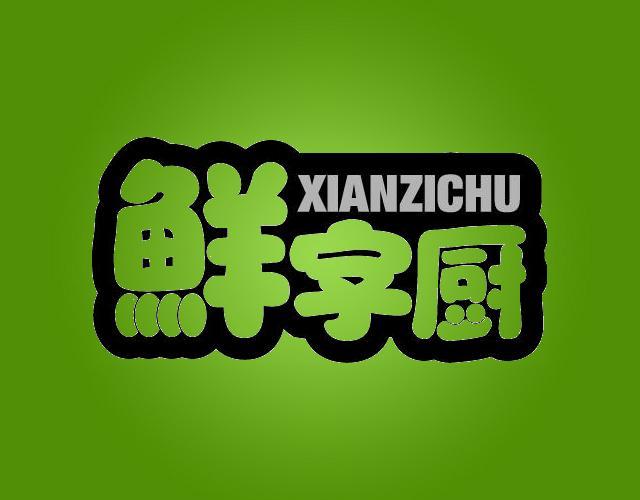 鮮字廚XIANZICHU
