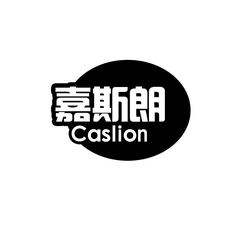 嘉斯朗 CASLION