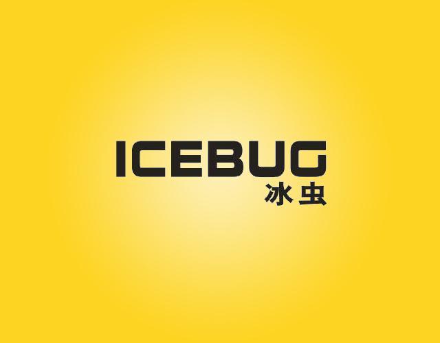 冰虫ICEBUG