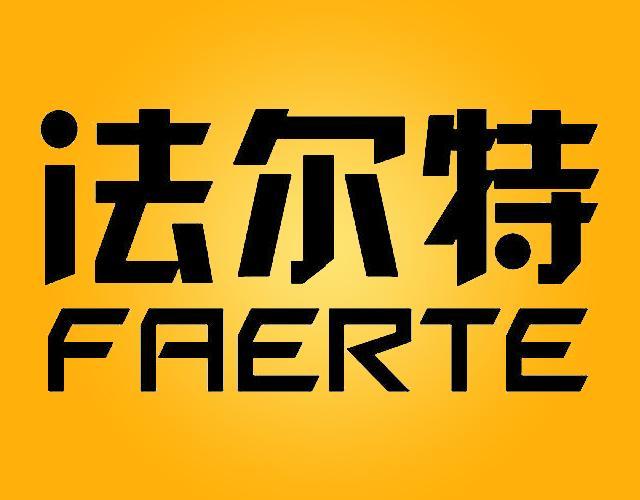 法尔特FAERTE