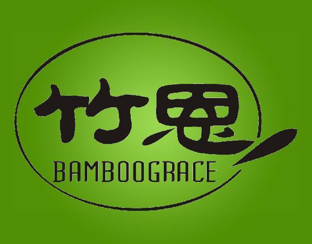 竹恩BAMBOOGRACE