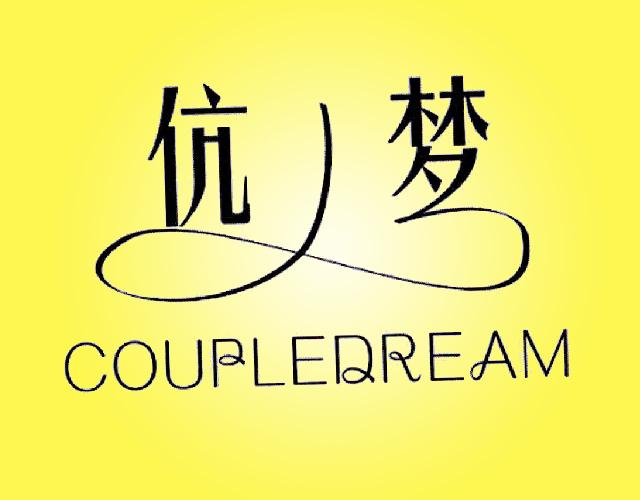 伉梦 COUPLEDREAM