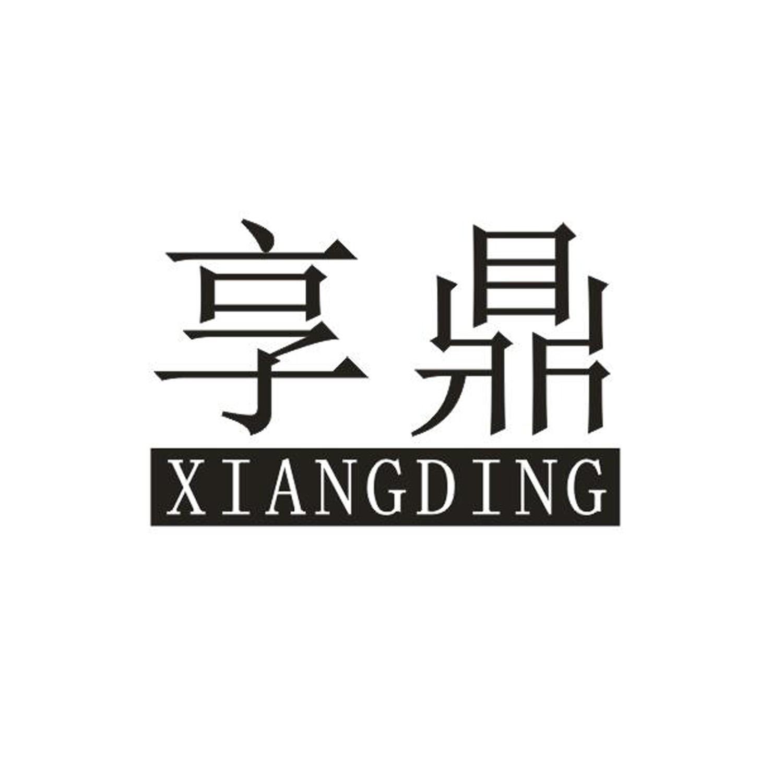 享鼎 XIANGDING