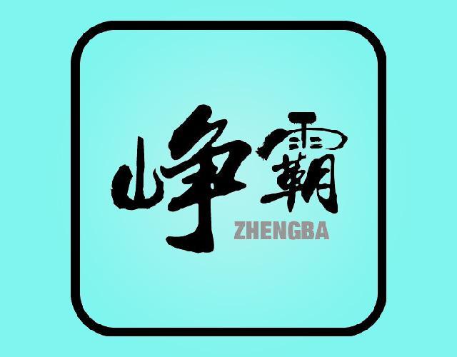 峥霸ZHENGBA