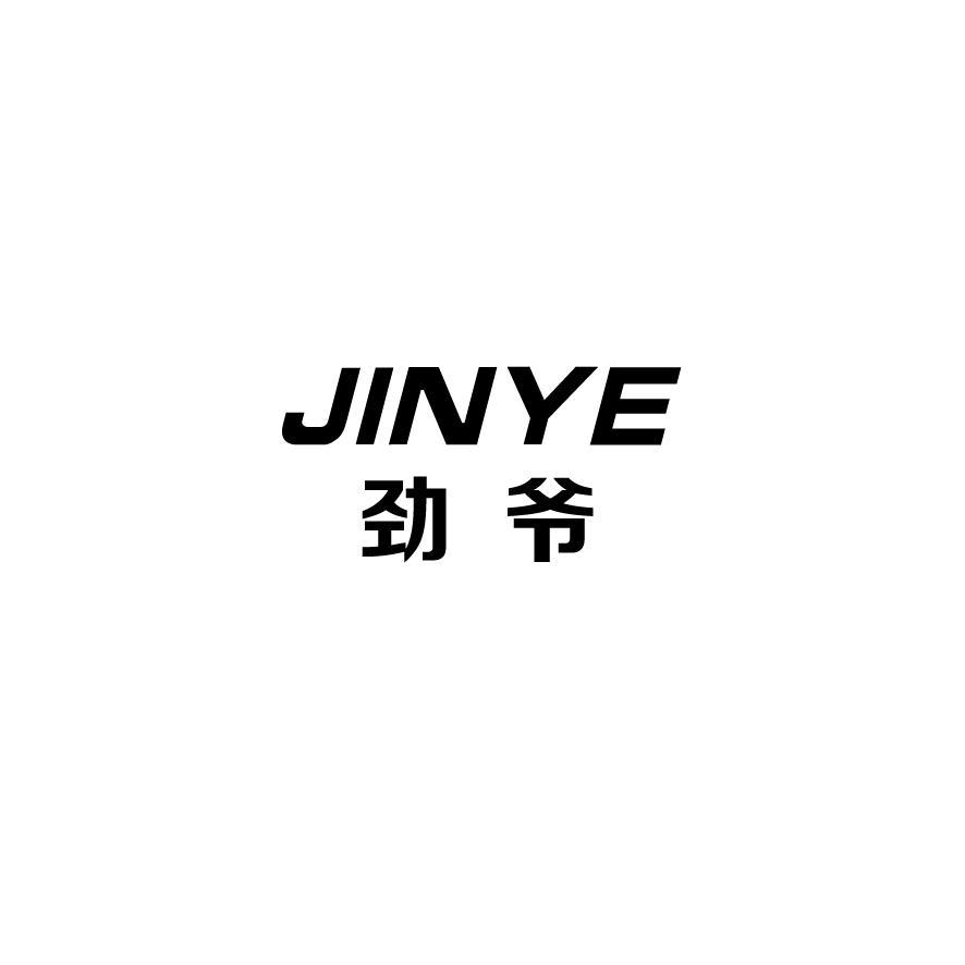 劲爷+JINYE