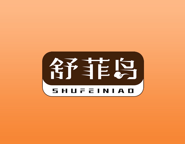 舒菲鸟SHUFEINIAO商标转让