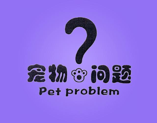 宠物问题(多类同名打包转让)