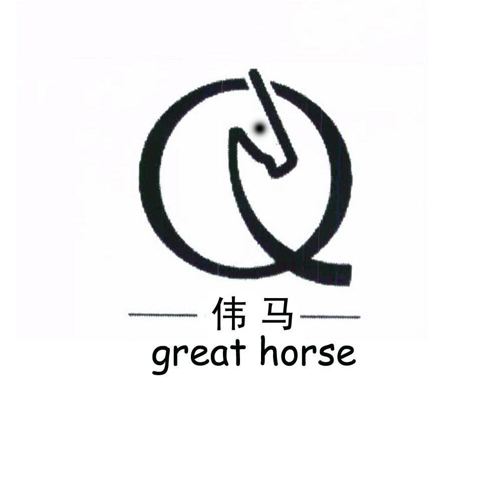 伟马 GREAT HORSE
