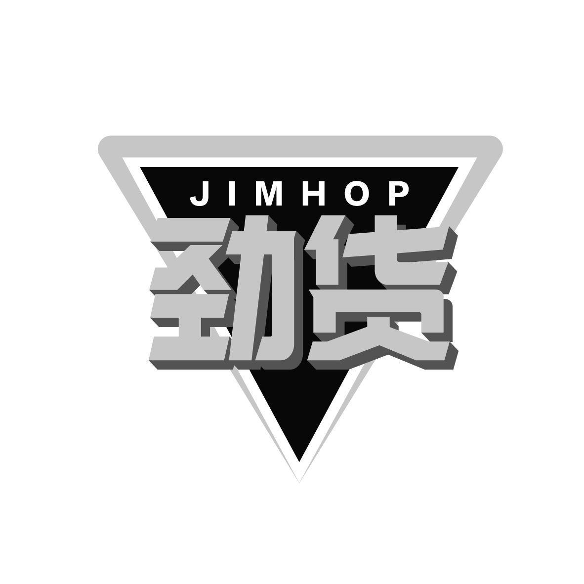 劲货JIMHOP