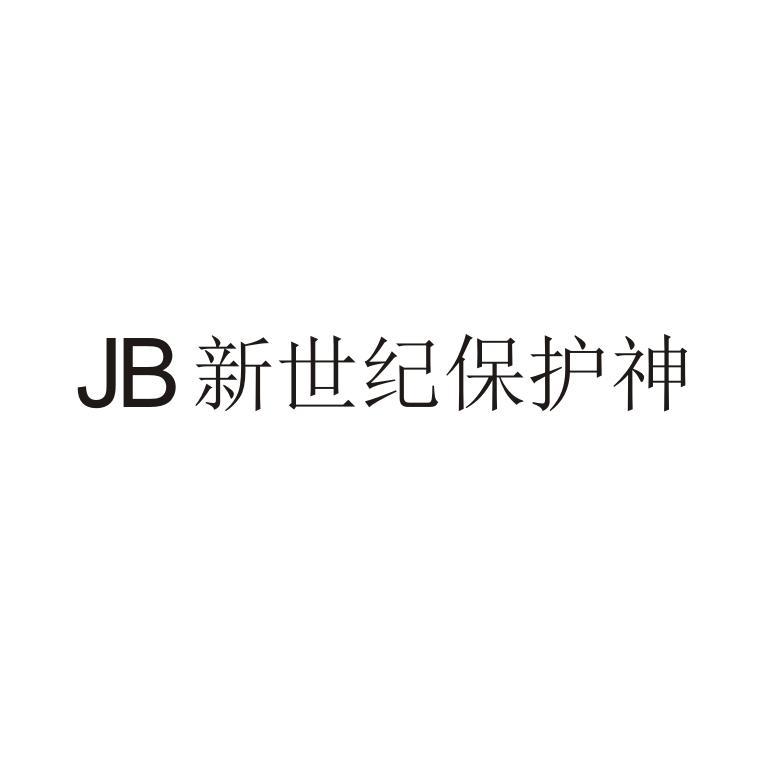 JB 新世纪保护神