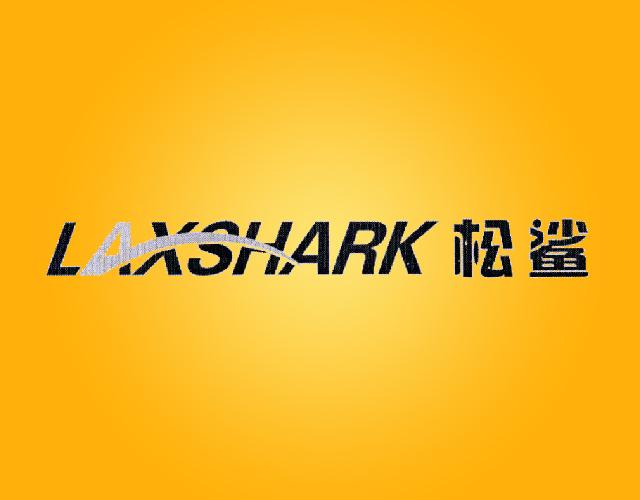 松鲨LAX SHARK