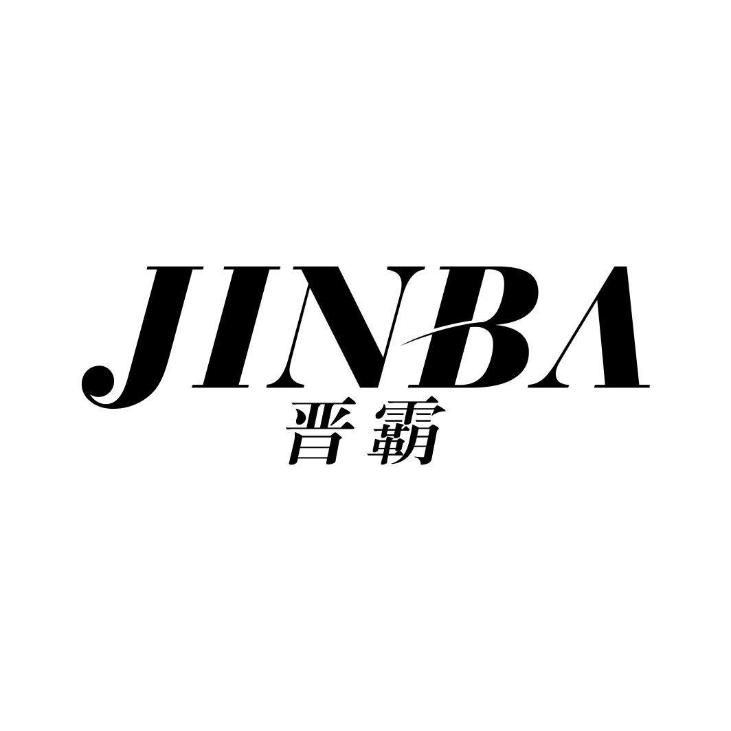 晋霸JINBA