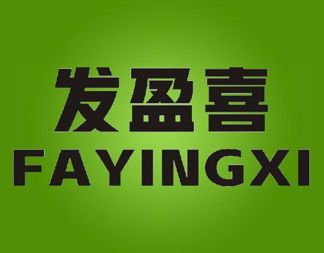 发盈喜FAYINGXI