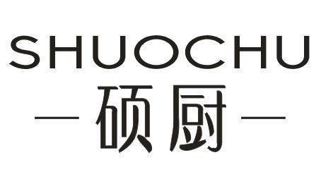 SHUOCHU硕厨