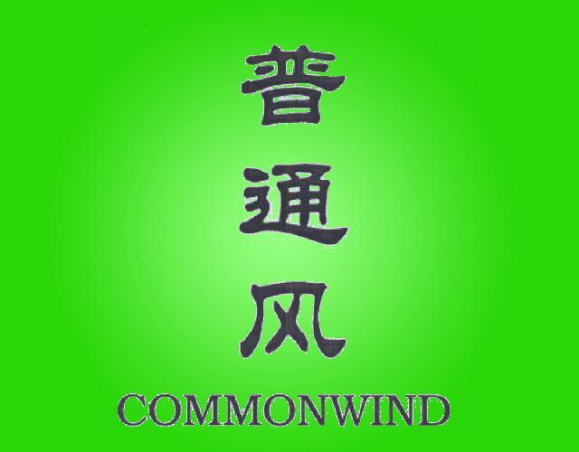 普通风 COMMONWIND