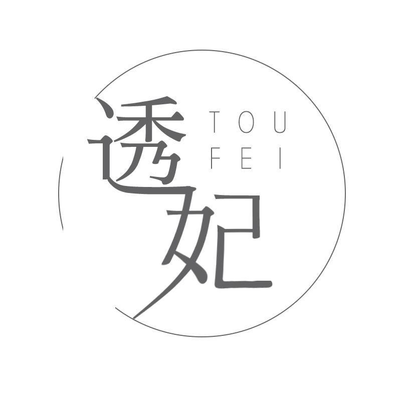 透妃 TOUFEI