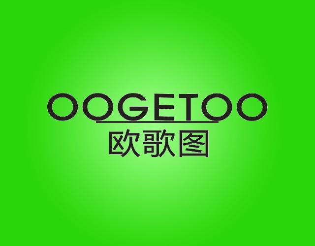 欧歌图OOGETOO