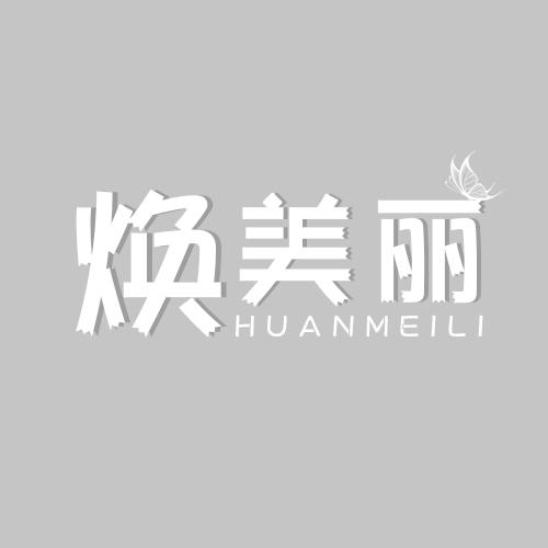 焕美丽HUANMEILI