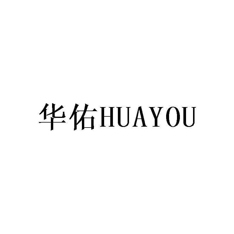 华佑huayou