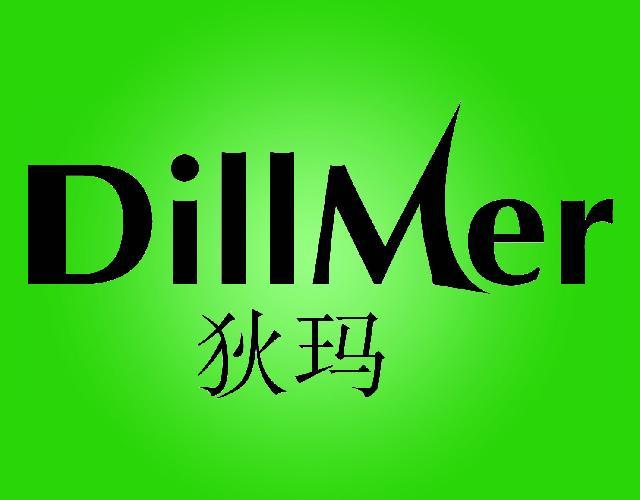 狄玛DILLMER