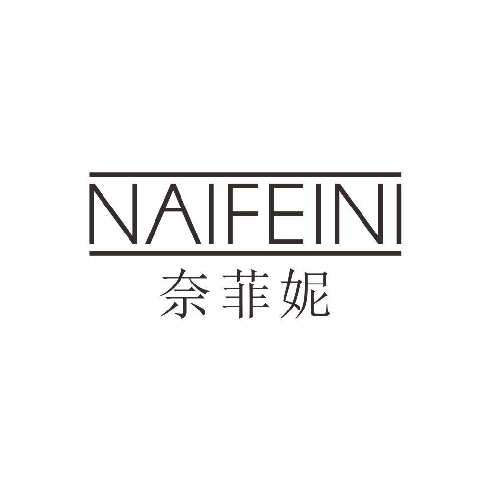 奈菲妮+NAIFEINI