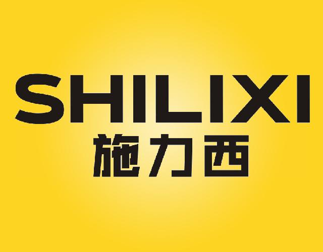 施力西SHILIXI