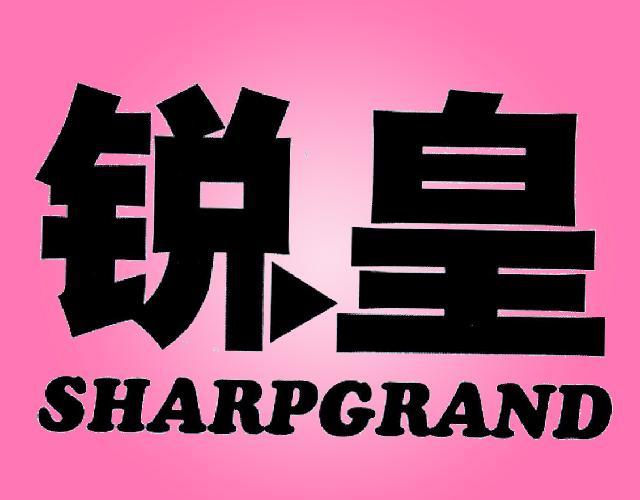 锐皇 SHARPGRAND