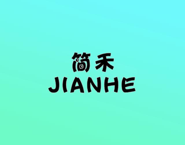 简禾 JIANHE