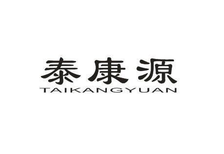 泰康源TAIKANGYUAN
