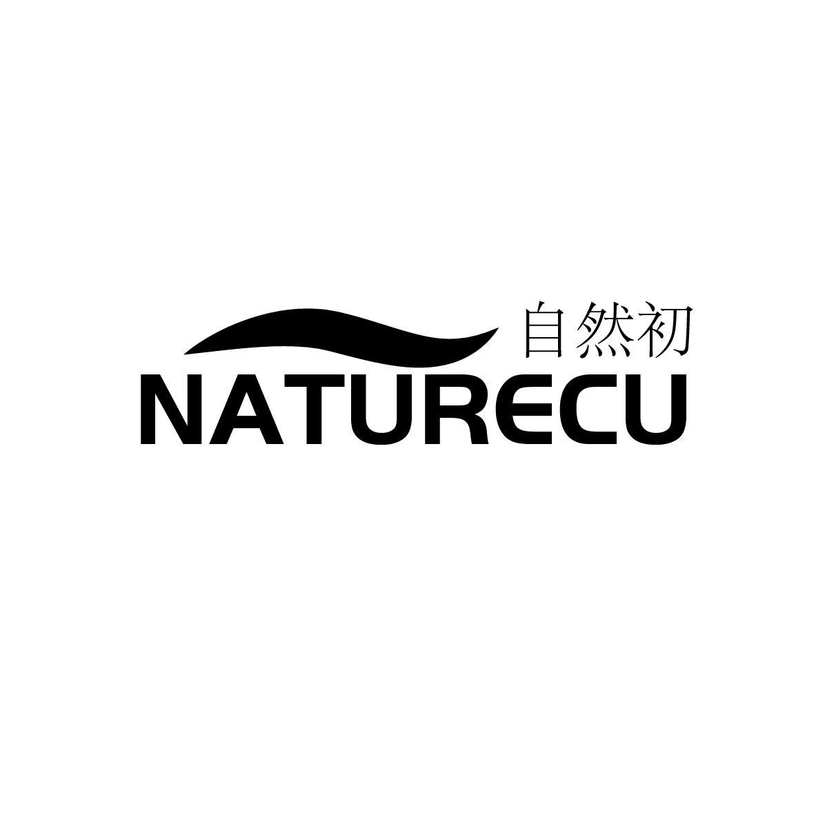 自然初NATURECU