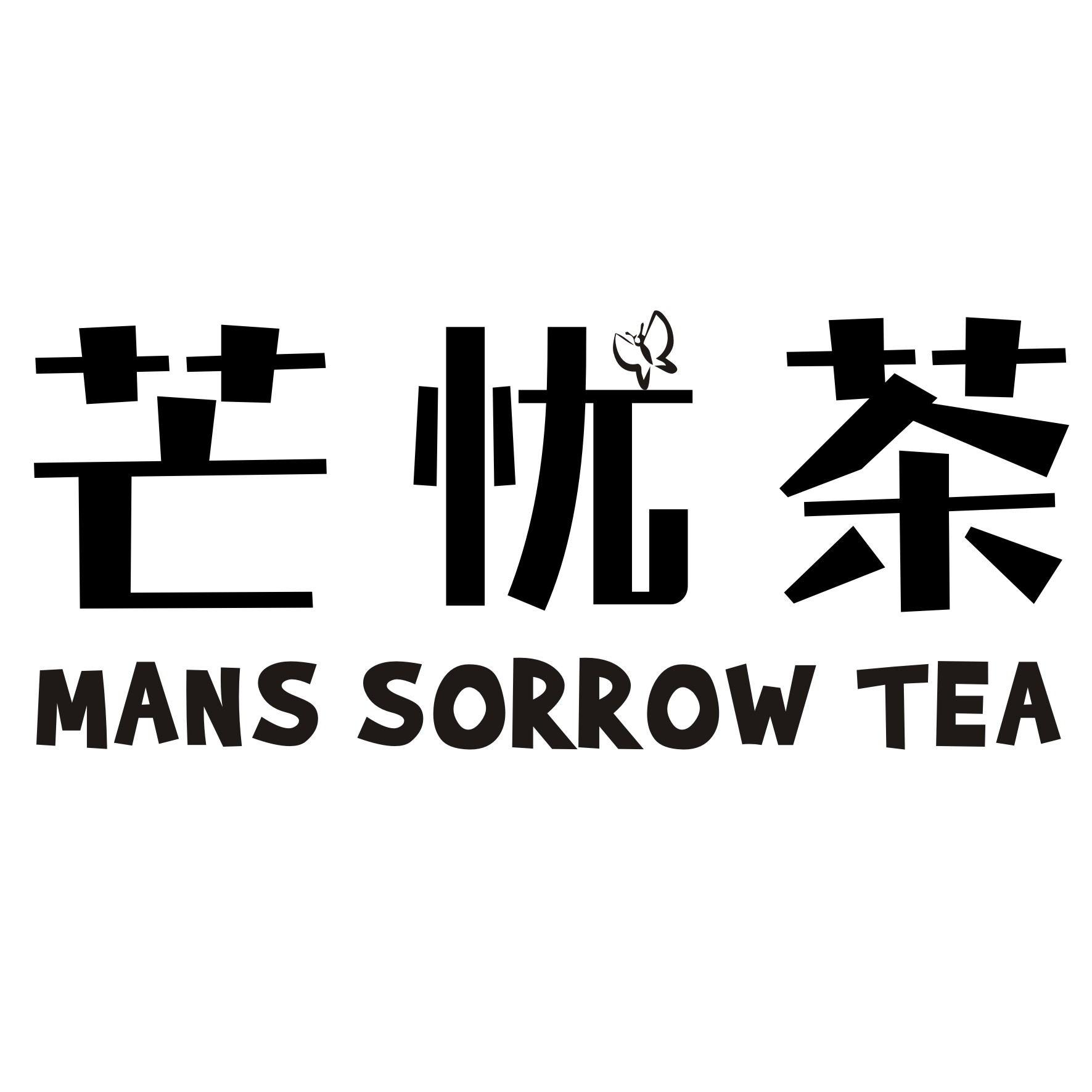 MANSSORROWTEA芒忧茶