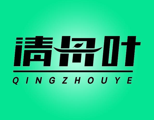 清舟叶QINGZHOUYE
