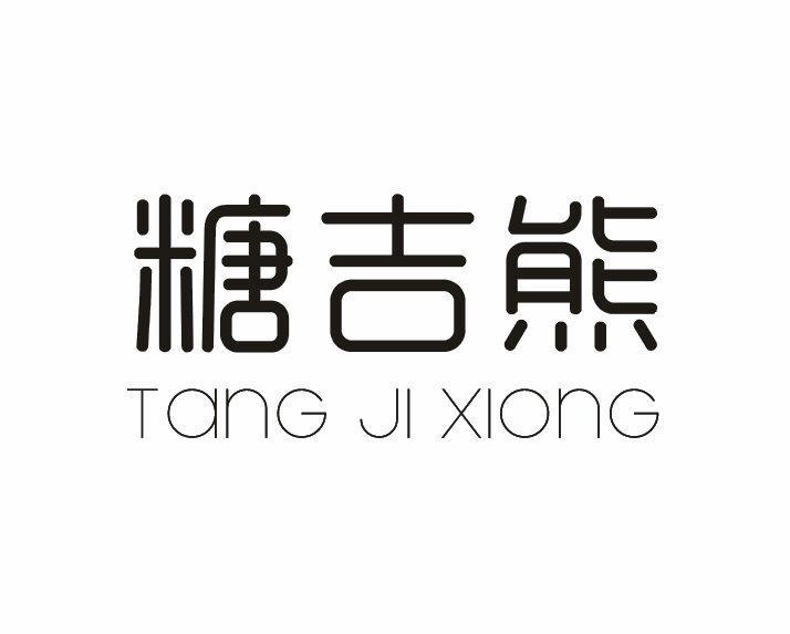 糖吉熊TANGJIXIONG