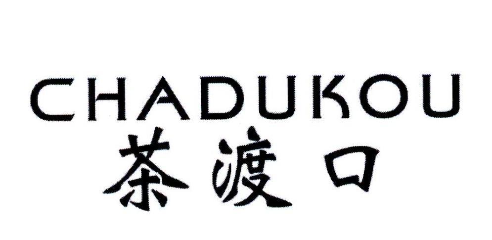 CHADUKOU 茶渡口