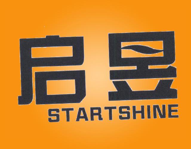 启昱 STARTSHINE