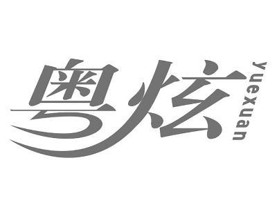 粤炫YUEXUAN