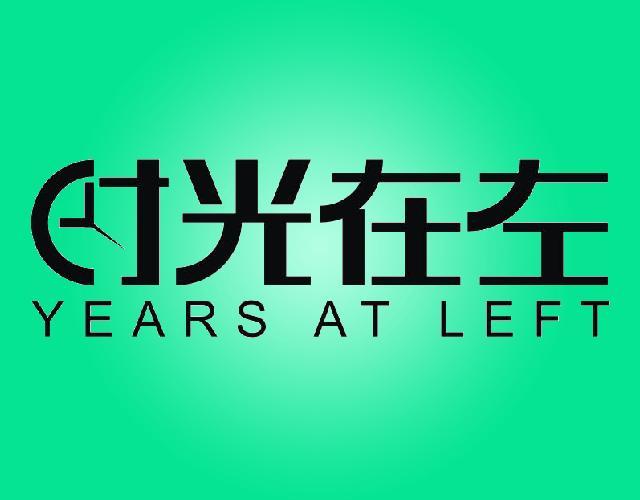 时光在左 YEARS AT LEFT