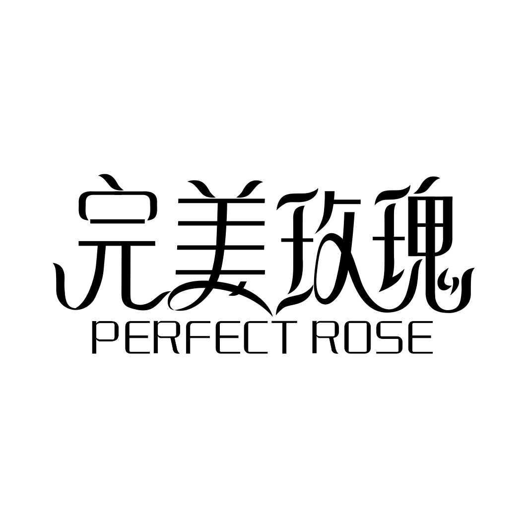 完美玫瑰PERFECTROSE