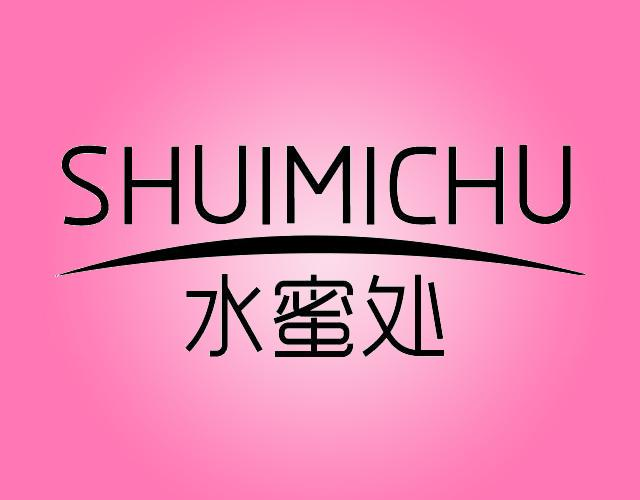 水蜜处SHUIMICHU