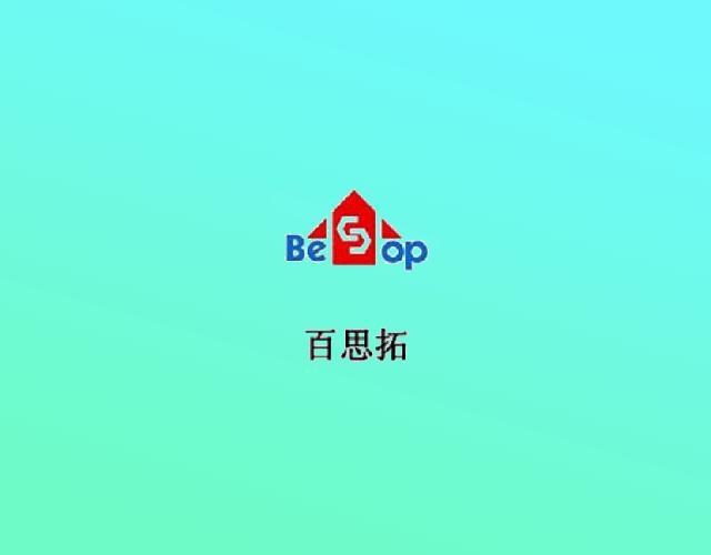 百思拓 BESOP