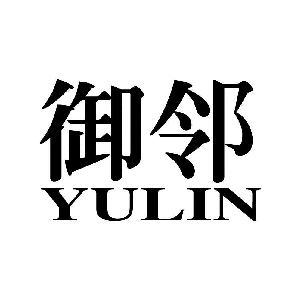 御邻YULIN
